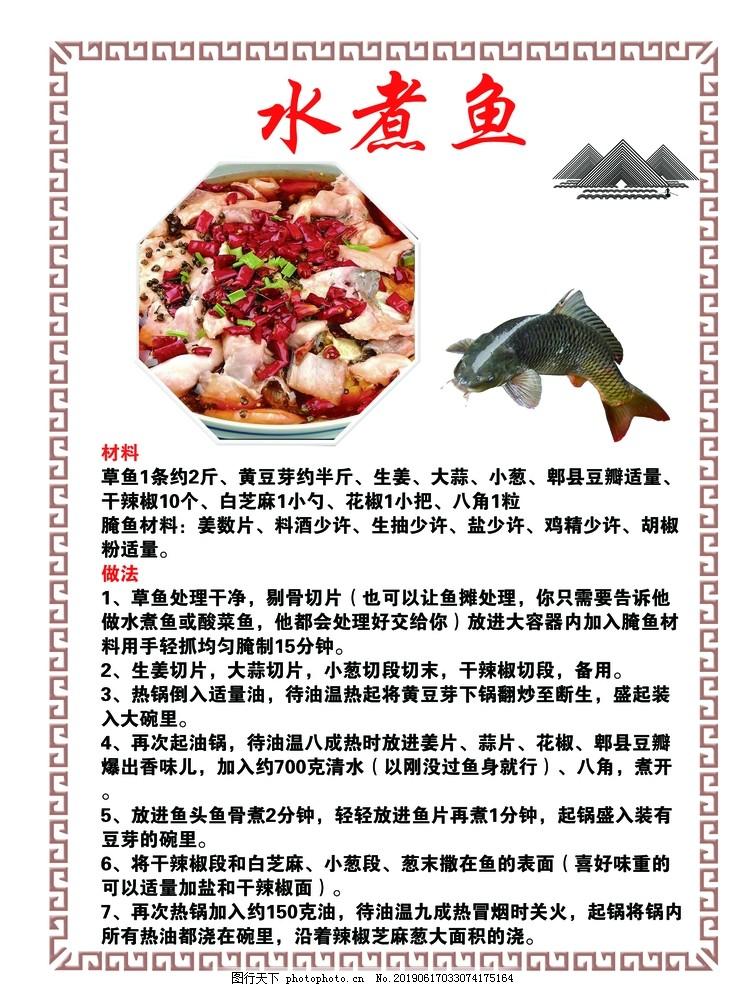 菜谱,家常菜做法,水煮鱼,草鱼,食材,设计,PSD分层素材