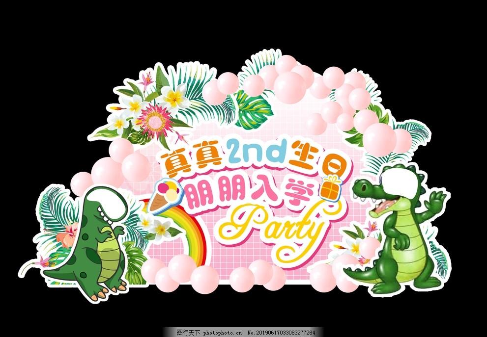 寶寶宴,恐龍,粉色,氣球,生日會,卡通,熱帶