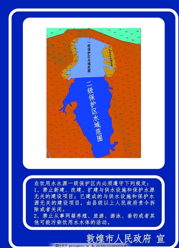 展板水资源,保护区,海报,一级保护,易拉宝,餐厅,水会