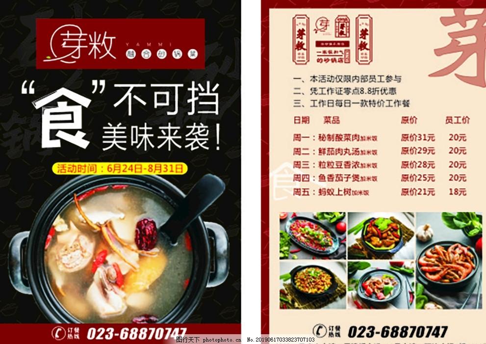 点菜单,砂锅优惠活动,宣传单,活动单页,菜品宣传,设计,其他