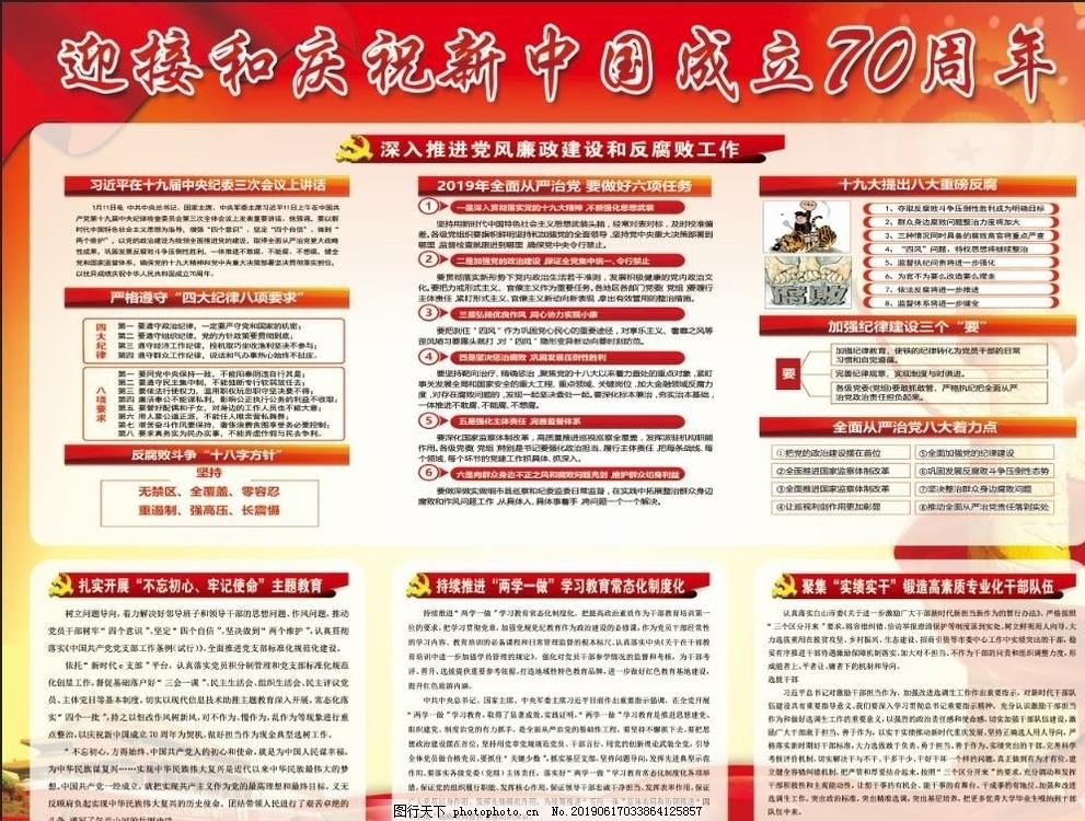 迎接和庆祝新中国成立70周年,迎接70周年,迎接祝新中国,设计,其他,图片素材,100DPI