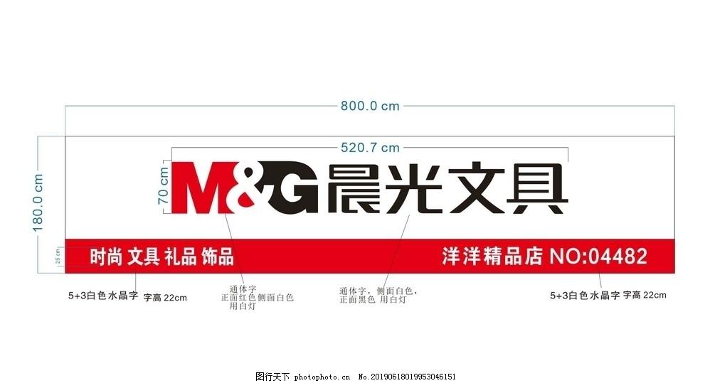 晨光文具门头字,设计,标志图标,企业LOGO标志,CDR