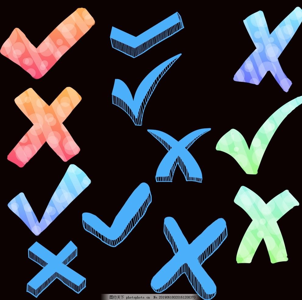 彩色渐变光圈对勾叉叉标签装饰,卡通,叉叉箭头,手绘对勾,免扣,创意,图标