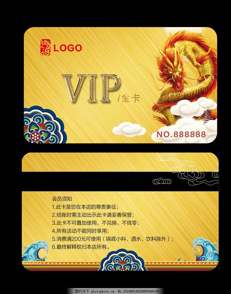 金卡,VIP金卡,涮锅VIP,涮锅VIP卡,餐饮VIP卡,高档VIP卡,金色VIP卡