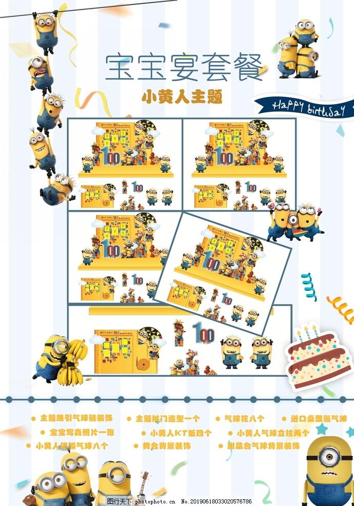 小黃人寶寶宴海報,POP,卡通,設計,PSD分層素材,300DPI